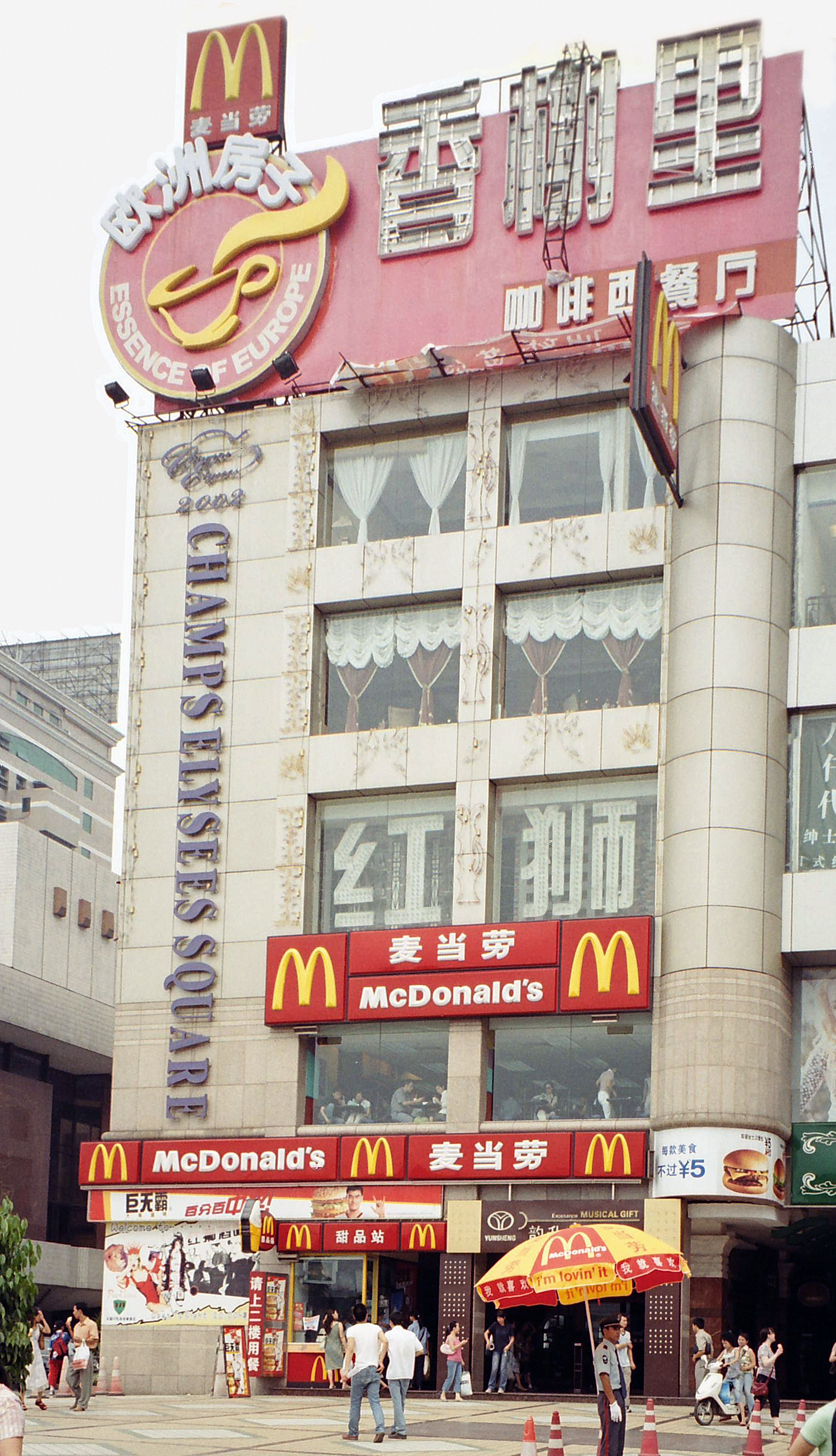 McDonalds, Chengdu China.jpg