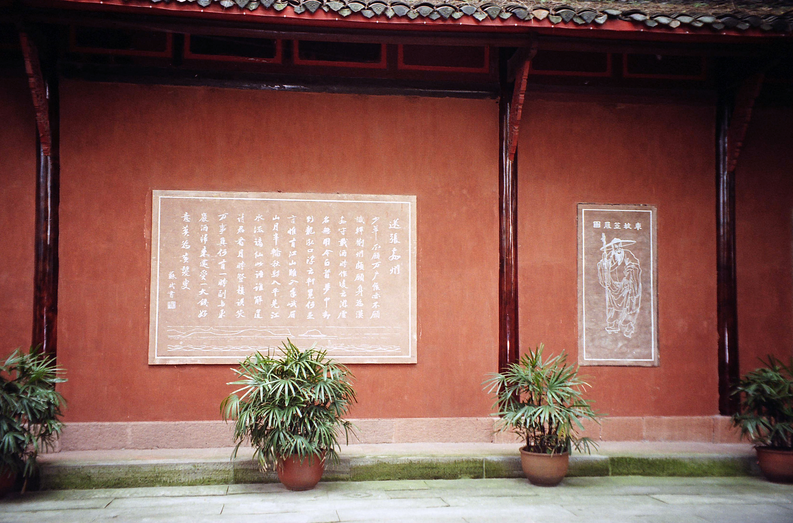 calligraphy, Leshan China 1.jpg